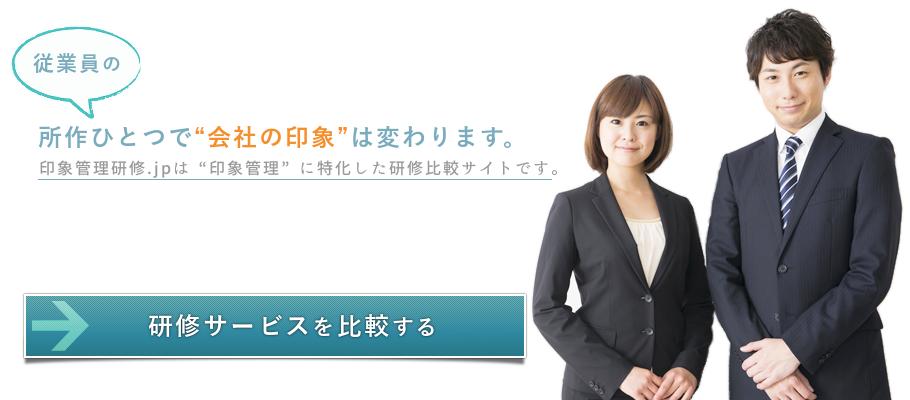 印象管理研修jp